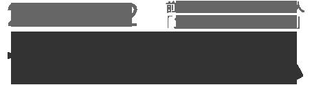 【予約フォーム】10.22(土)前田文化×子供鉅人|文化住宅解体公演