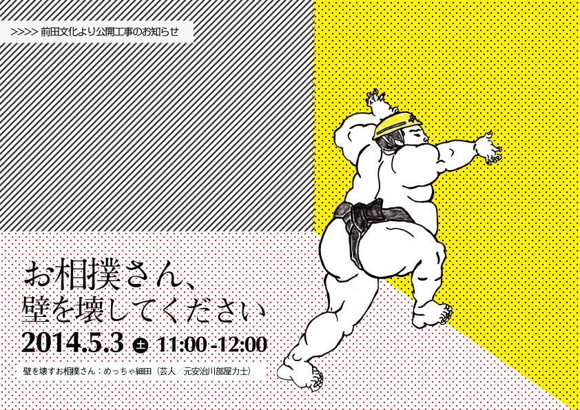 oshirase2014.5.3
