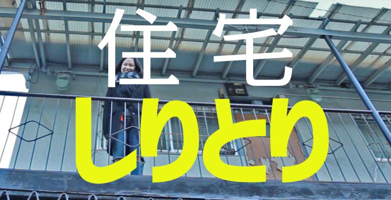 shiritori_top
