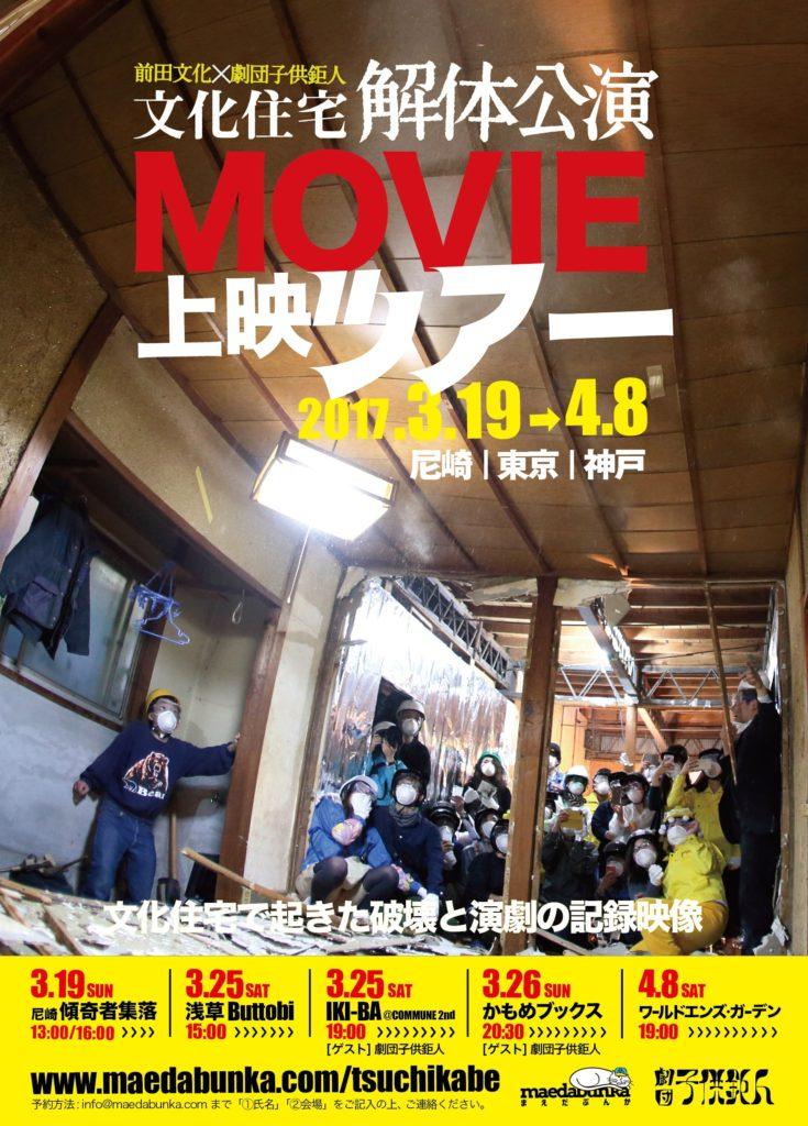 tour_omote-min