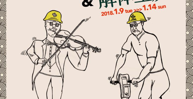 前田文化「騒音コンサート&解体工房」
